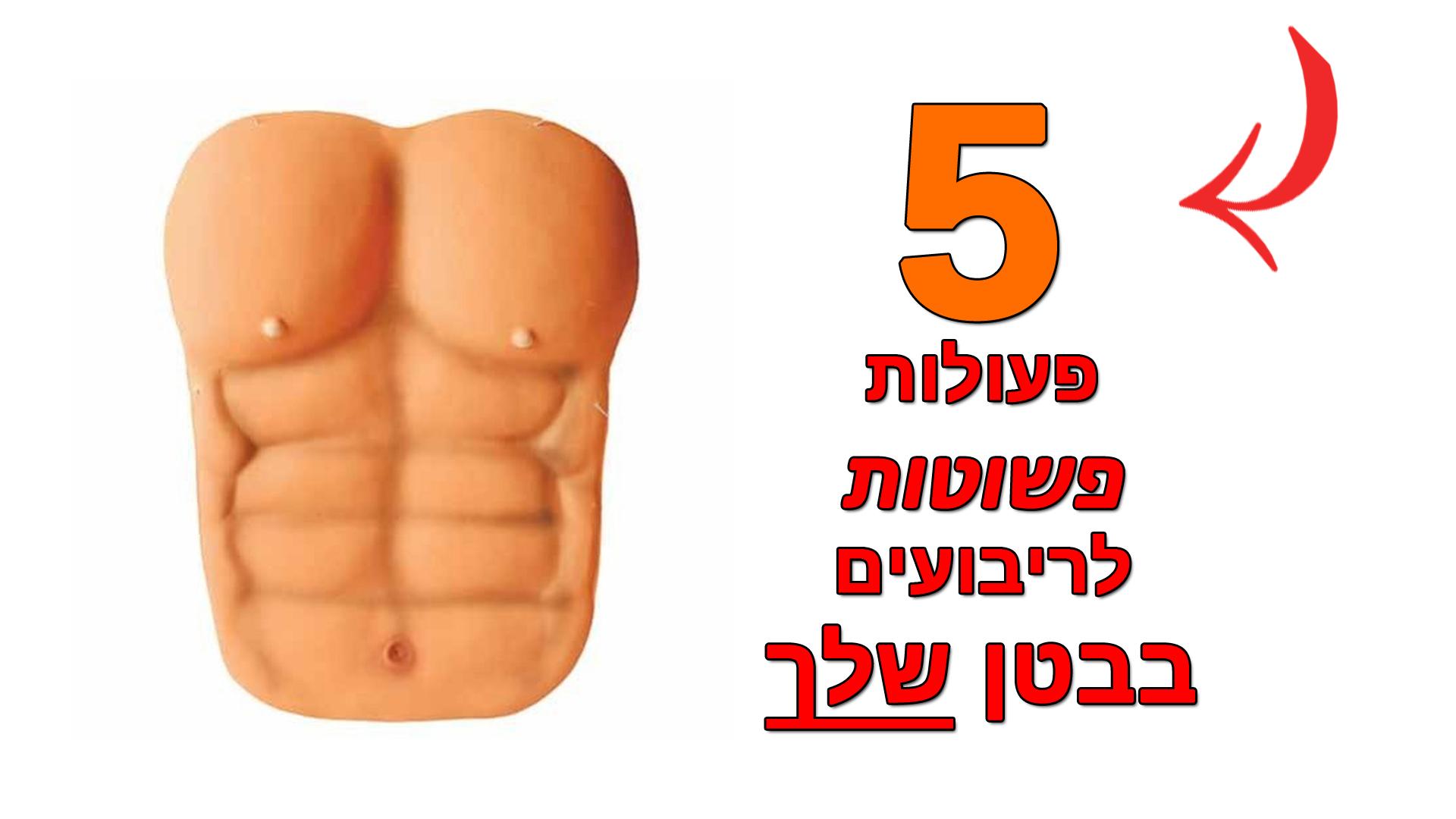 5 פעולות פשוטות לריבועים בבטן (כמעט כל אחד יכול)