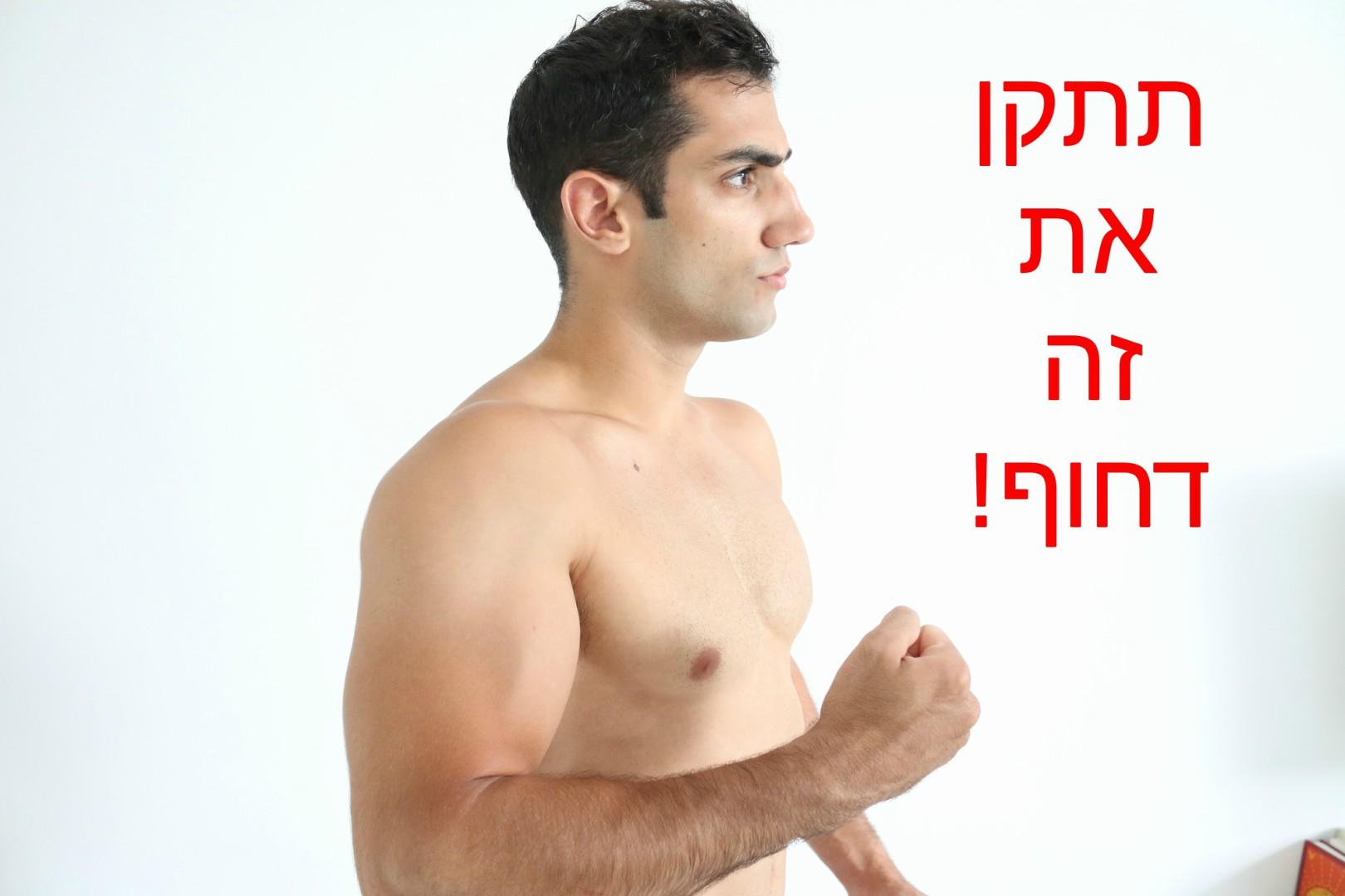 3 הרגלים שגורמים לך לאבד מסת שריר (תתקן את זה!)