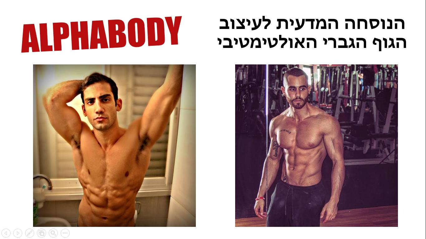 אלפאבודי – הנוסחה המדעית לעיצוב הגוף הגברי האולטימטיבי